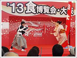 奥州団七踊り